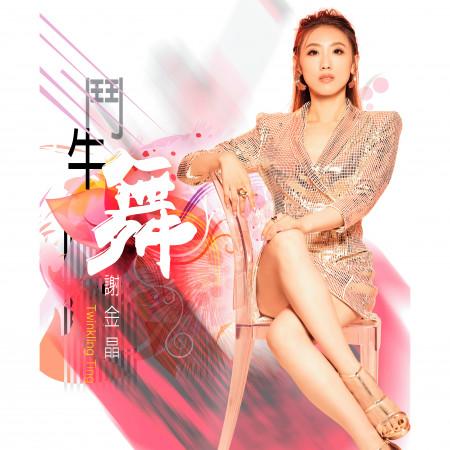 鬥牛舞 專輯封面
