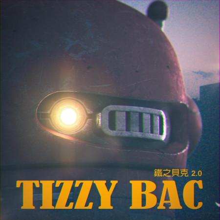 鐵之貝克2.0 專輯封面