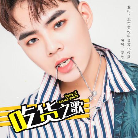 吃貨之歌 專輯封面