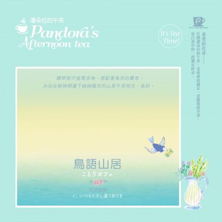 潘朵拉的午茶-鳥語山居 專輯封面