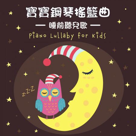 寶寶鋼琴搖籃曲:睡前聽兒歌 (Piano Lullaby for Kids) 專輯封面