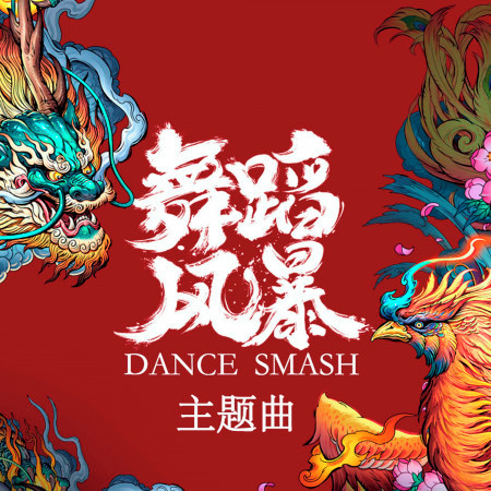 《舞蹈風暴》主題曲 專輯封面