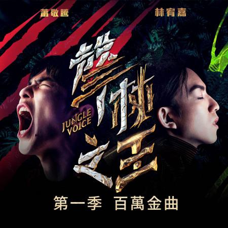 聲林之王第一季百萬金曲 專輯封面