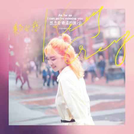 想念是最遠的旅行 (天堂的微笑片尾曲) 專輯封面