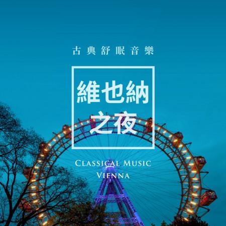 維也納之夜 / 古典舒眠音樂 (Classical Music Vienna) 專輯封面