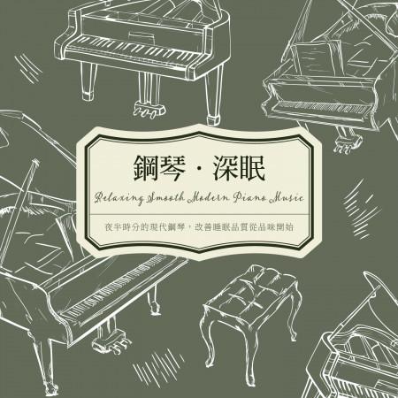 鋼琴.深眠 (Relaxing Smooth Modern Piano Music) 專輯封面