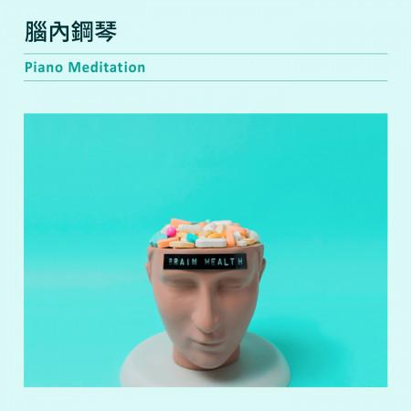 腦內鋼琴 / 韓系療癒音樂 (Piano Meditation) 專輯封面