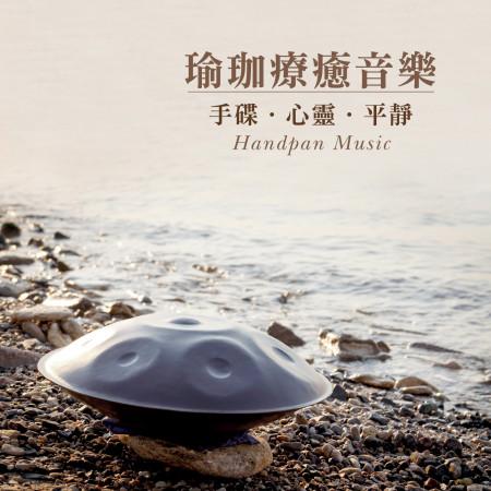 手碟.心靈.平靜 / 瑜珈療癒音樂 (Handpan Music) 專輯封面