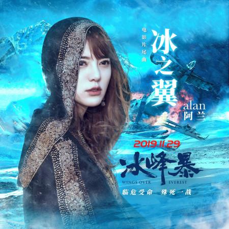 冰之翼 (電影《冰峰暴》片尾曲) 專輯封面