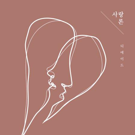 Love Theory 專輯封面