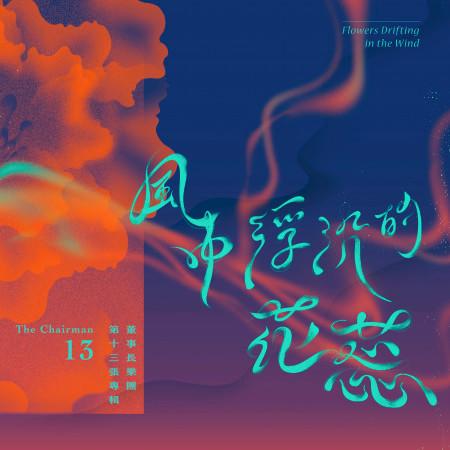 風中浮沉的花蕊 專輯封面