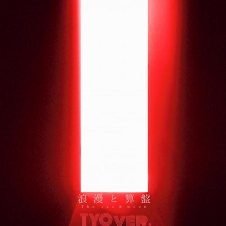 浪漫和算盤 (TYO Ver.) 專輯封面