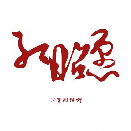 紅昭願 專輯封面