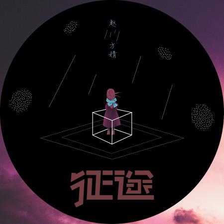 征途 專輯封面