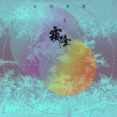 霜降 專輯封面