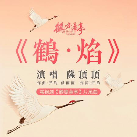 鶴·焰(《鶴唳華亭》片尾曲) 專輯封面