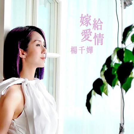 """嫁給愛情 (劇集 """"多功能老婆"""" 主題曲) 專輯封面"""