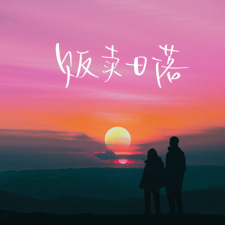 販賣日落 專輯封面