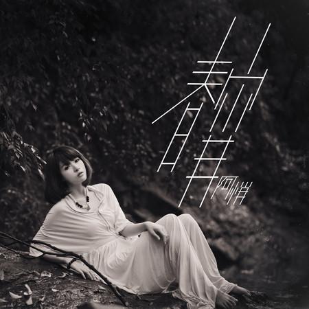 春宵 專輯封面