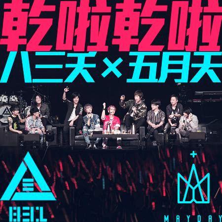 乾啦乾啦 feat.五月天 專輯封面