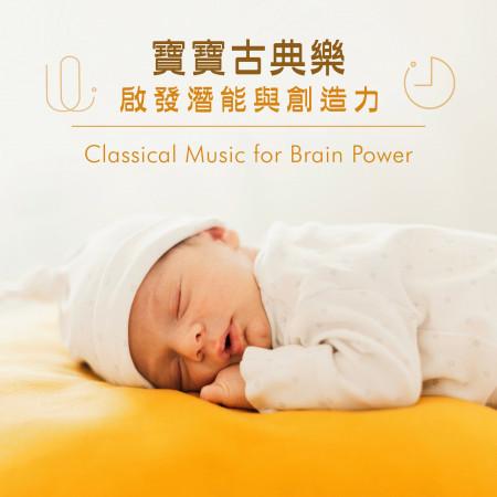 寶寶古典樂:啟發潛能與創造力 (Classical Music for Brain Power) 專輯封面