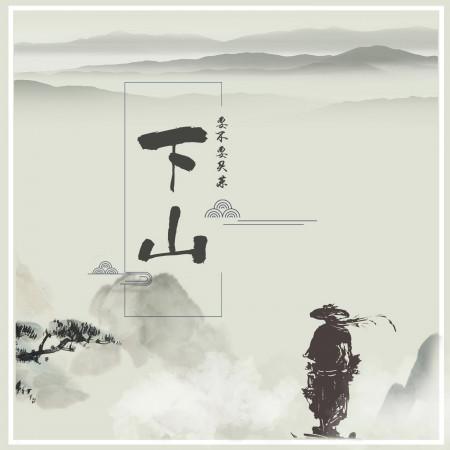 下山 專輯封面