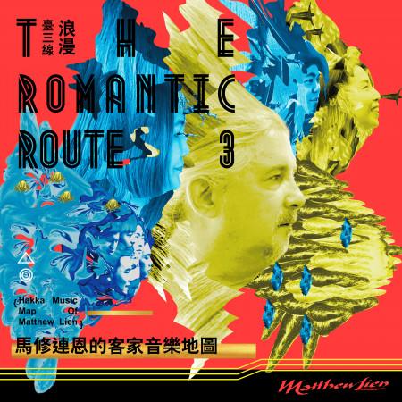 浪漫臺三線-馬修‧連恩的客家音樂地圖 專輯封面