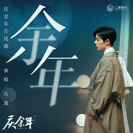 餘年-電視劇《慶餘年》片尾曲 專輯封面
