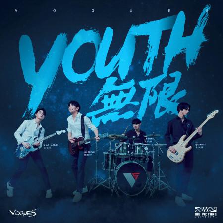 《Youth 無限》BLUE 專輯封面