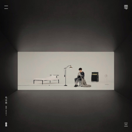 二零三 專輯封面