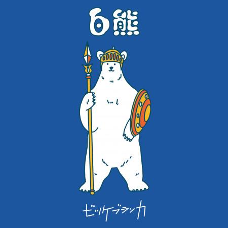 白熊 專輯封面