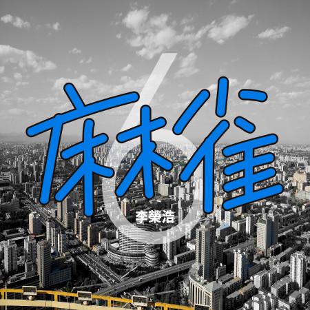 麻雀 專輯封面