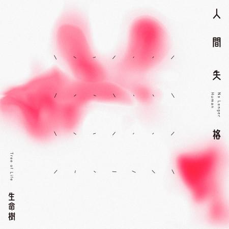 人間失格 專輯封面