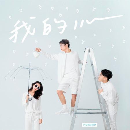 我的心 (feat. 我們) 專輯封面