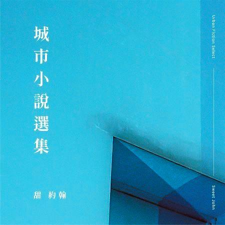 城市小說選集 專輯封面