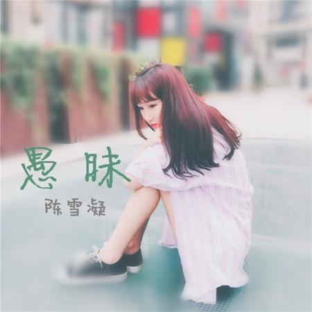 愚昧 專輯封面