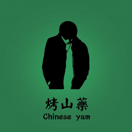 烤山藥(Chinese yam) 專輯封面