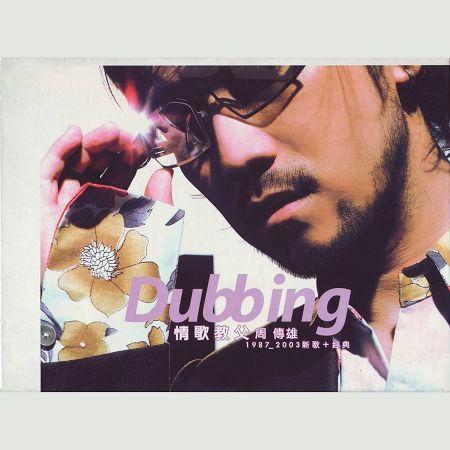 Dubbing 情歌教父周傳雄1987-2003 專輯封面