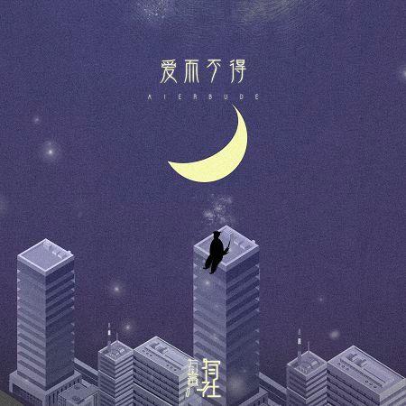 愛而不得 專輯封面