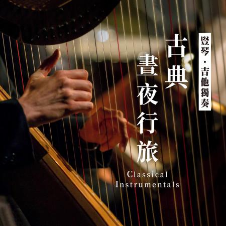 古典晝夜行旅 / 豎琴.吉他獨奏 ( Classical Instrumentals) 專輯封面