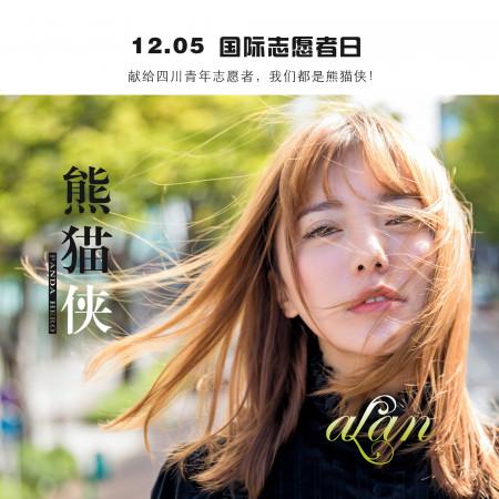 熊貓俠 專輯封面