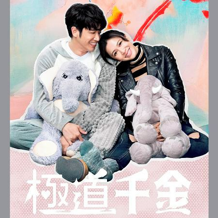 天使愛大象(NETFLIX原創影集「極道千金」片尾曲) 專輯封面