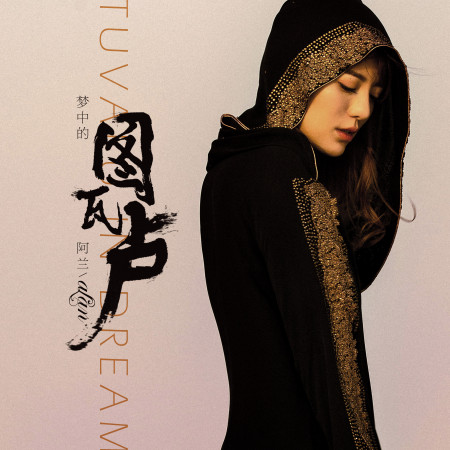 夢中的圖瓦盧 專輯封面