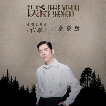 亡羊 (電影《誤殺》主題曲) 專輯封面