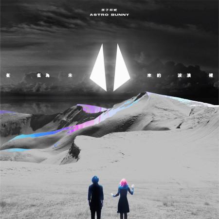 在名為未來的波浪裡 專輯封面