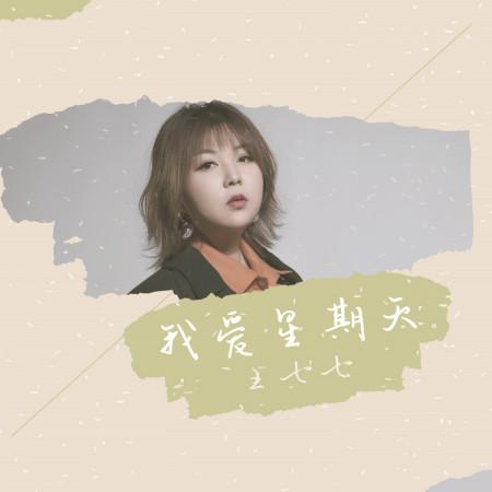我愛星期天(feat.東方駿) 專輯封面