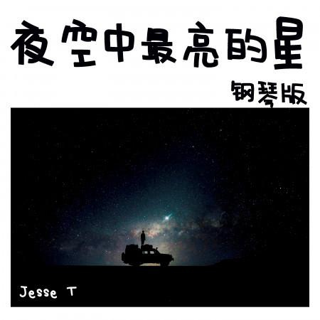 夜空中最亮的星 專輯封面