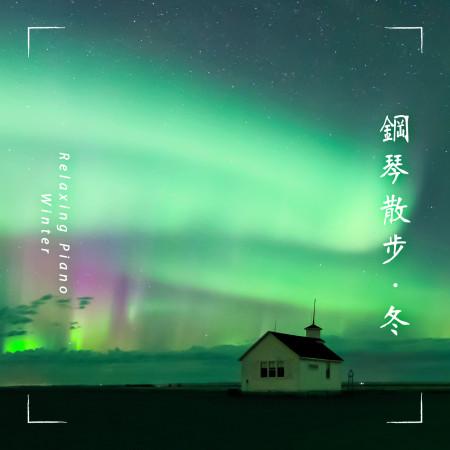 鋼琴散步.冬 ( Relaxing Piano:Winter) 專輯封面