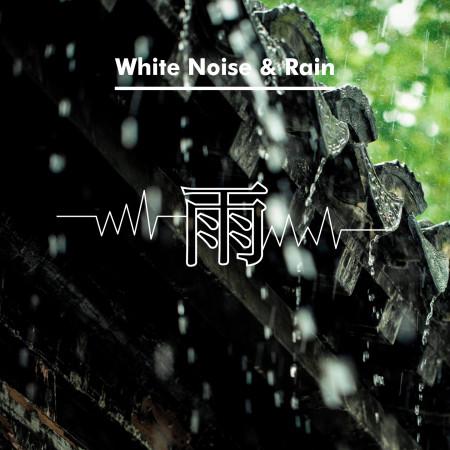 好眠放鬆白噪音.雨 (White Noise & Rain) 專輯封面