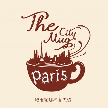 城市咖啡杯-巴黎 The City Mug-Paris 專輯封面